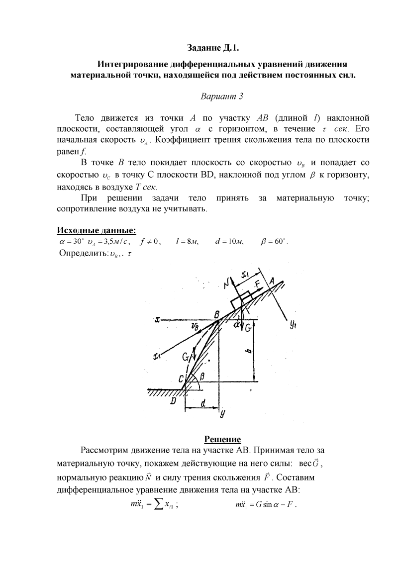 Решение задач на материальную точку решение задач выведение молекулярной формулы