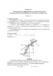 Решение задачи Д1, Вариант 4, Яблонский А.А.