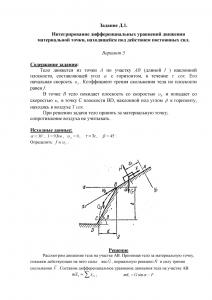 Решение задачи Д1, Вариант 5, Яблонский А.А.