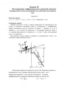 Решение задачи Д1, Вариант 8, Яблонский А.А.