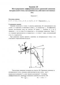 Решение задачи Д1, Вариант 9, Яблонский А.А.
