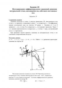 Решение задачи Д1, Вариант 10, Яблонский А.А.