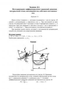 Решение задачи Д1, Вариант 14, Яблонский А.А.