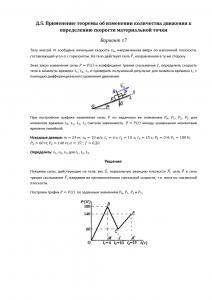 Решение задачи Д5, Вариант 17, Яблонский А.А.