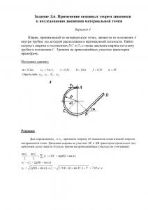 Решение задачи Д6, Вариант 4, Яблонский А.А.