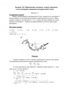 Решение задачи Д6, Вариант 17, Яблонский А.А.