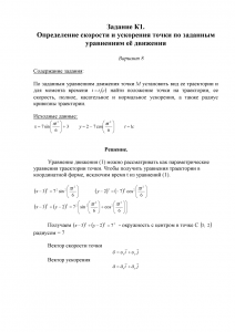 Решение задачи К1, Вариант 8, Яблонский А.А.