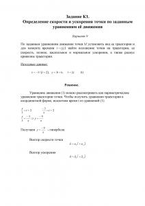 Решение задачи К1, Вариант 9, Яблонский А.А.