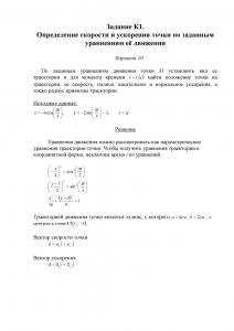 Решение задачи К1, Вариант 10, Яблонский А.А.