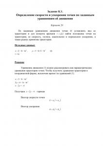 Решение задачи К1, Вариант 20, Яблонский А.А.