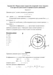 Решение задачи К2, Вариант 9, Яблонский А.А.