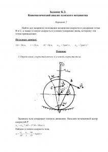 Решение задачи К3, Вариант 2, Яблонский А.А.