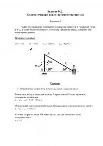Решение задачи К3, Вариант 4, Яблонский А.А.