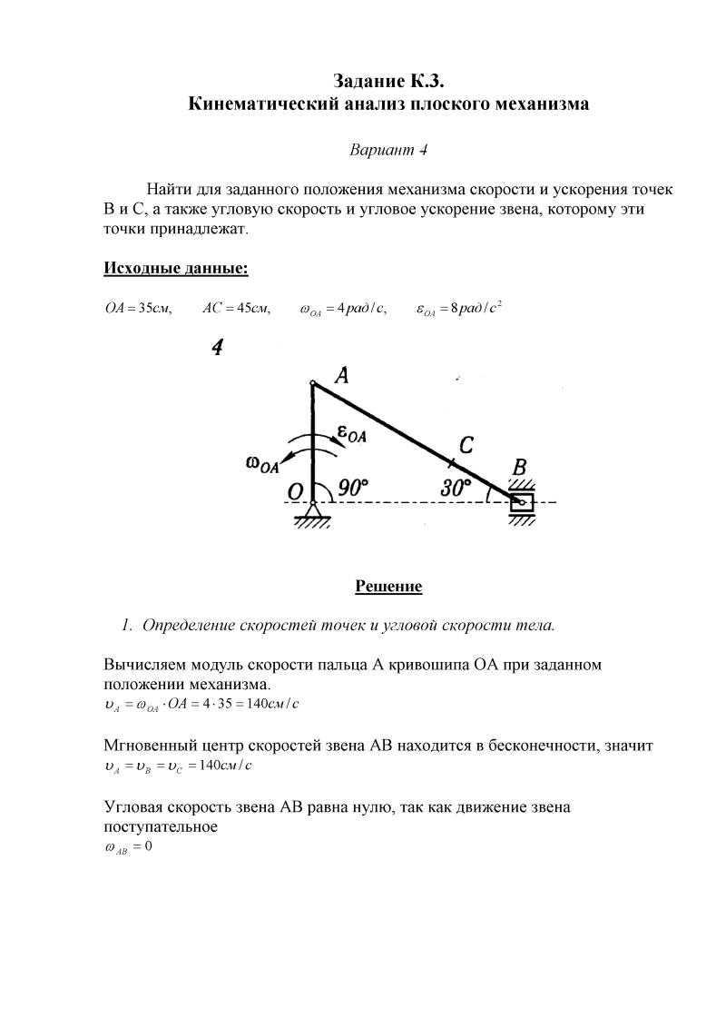 Решение задач термеха по яблонскому примеры задач с решением по статистике индексы