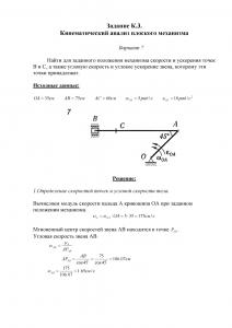 Решение задачи К3, Вариант 7, Яблонский А.А.