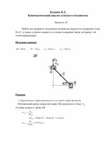 Решение задачи К3, Вариант 20, Яблонский А.А.
