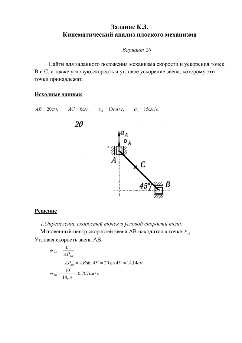 Яблонский по решебник механики задач теоретической