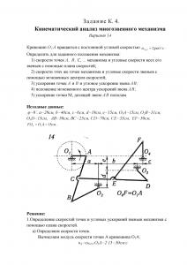 Решение задачи К4, Вариант 14, Яблонский А.А.