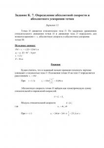Решение задачи К7, Вариант 13, Яблонский А.А.