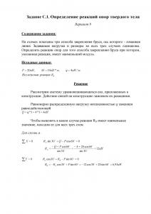 Решение задачи С1, Вариант 8, Яблонский А.А.