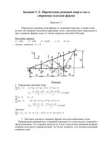 Решение задачи С2, Вариант 17, Яблонский А.А.