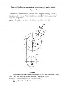 Решение задачи С5, Вариант 2, Яблонский А.А.