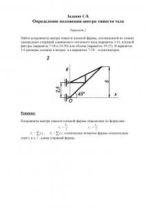 Решение задачи С8, Вариант 2, Яблонский А.А.