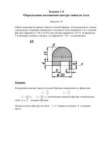 Решение задачи С8, Вариант 10, Яблонский А.А.