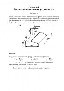 Решение задачи С8, Вариант 20, Яблонский А.А.