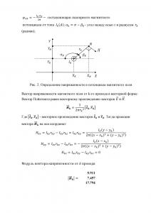 Решение контрольного задания по курсу ТОЭ Часть 3 «Электромагнитное поле», Вариант 5, ЮЗГУ