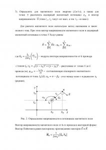 Решение контрольного задания по курсу ТОЭ Часть 3 «Электромагнитное поле», Вариант 8, ЮЗГУ