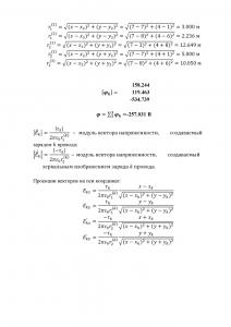 Решение контрольного задания по курсу ТОЭ Часть 3 «Электромагнитное поле», Вариант 12, ЮЗГУ