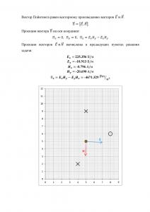 Решение контрольного задания по курсу ТОЭ Часть 3 «Электромагнитное поле», Вариант 15, ЮЗГУ