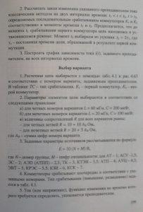 Решебник РГР №5 «Расчет переходных процессов в линейных электрических цепях первого порядка классическим методом», ПГНИУ (ПГТУ)