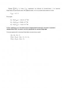 Решение задачи 4.1, вариант 38, Л.А.Бессонов, ТОЭ