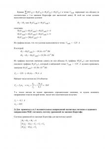 Решение задачи 4.1, вариант 66, Л.А.Бессонов, ТОЭ