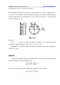 Решение задачи 5.1, Вариант 8, Л.А.Бессонов, ТОЭ