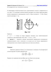 Решение задачи 5.1, Вариант 48, Л.А.Бессонов, ТОЭ