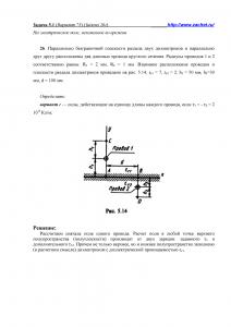Решение задачи 5.1, Вариант 73, Л.А.Бессонов, ТОЭ