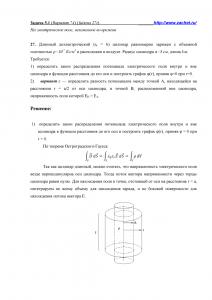 Решение задачи 5.1, Вариант 74, Л.А.Бессонов, ТОЭ