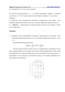 Решение задачи 5.1, Вариант 94, Л.А.Бессонов, ТОЭ