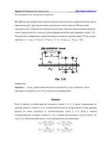 Решение задачи 5.2, Вариант 56, Л.А.Бессонов, ТОЭ