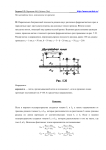 Решение задачи 5.2, Вариант 96, Л.А.Бессонов, ТОЭ