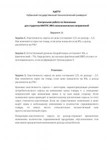 Контрольная работа по Экономике, Вариант 11, КубГТУ