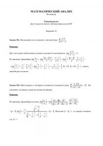 Типовой расчет по Математическому Анализу, III семестр, ИТ, МГТУ МИРЭА, Вариант 19