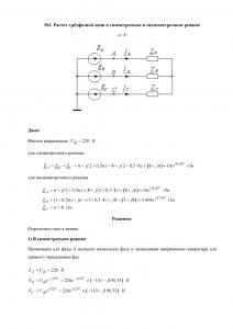 Решение расчётного задания по ТОЭ, ИДДО НИУ МЭИ, n=8