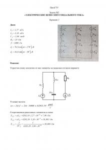 Решение задачи №2 по ТОЭ «Электрические цепи синусоидального тока», Вариант 2, ПензГТУ