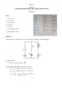 Решение задачи №2 по ТОЭ «Электрические цепи синусоидального тока», Вариант 7, ПензГТУ