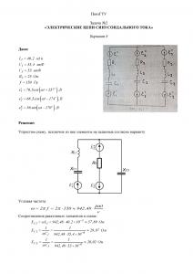 Решение задачи №2 по ТОЭ «Электрические цепи синусоидального тока», Вариант 8, ПензГТУ