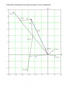 Решение задачи №2 по ТОЭ «Электрические цепи синусоидального тока», Вариант 10, ПензГТУ